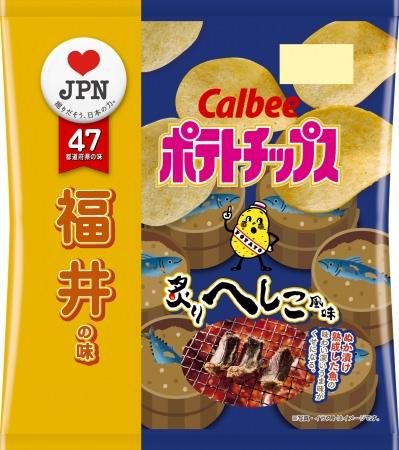 福井の味『ポテトチップス 炙りへしこ風味』7月20日(月)発売越前・若狭の伝統料理「へしこ」の味わいを再現