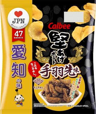 愛知の味『堅あげポテト 手羽先味』7月20日(月)発売 甘辛いタレと胡椒がピリリ!カリカリッと食べる、なごやめし!