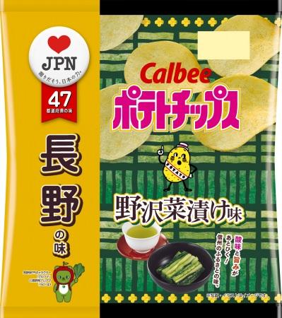 長野の味『ポテトチップス 野沢菜漬け味』7月20日(月)発売 長野県産野沢菜100%のパウダーを使用!あとを引く酸味がたまらない信州の味