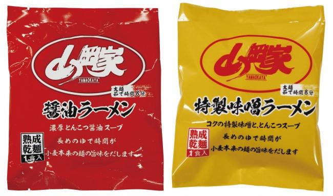 醤油・特製味噌ラーメン乾麺(ノベルティ)
