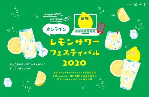 オンラインレモンサワーフェスティバル2020が開催決定
