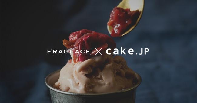 香りをたべるアイスクリーム『FRAGLACE』Cake.jpにて出店