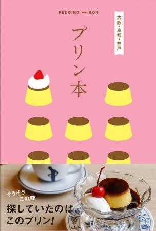 話題の『プリン本』に関西版が出た!『プリン本 大阪・京都・神戸』発売