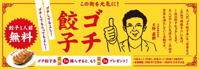 コロナ×夏だからこそ 街の頑張る人を応援!大阪王将史上最大の還元キャンペーン「ゴチ餃子」7月28日(火)よりスタート~まずは大阪王将から全店舗先着100名様に餃子をゴチ!~