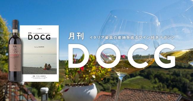 イタリアへ【リモート旅行】しよう!ワイン付きマガジン「月刊DOCG」が全バックナンバーのプレゼントキャンペーン実施