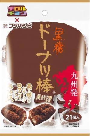 新商品「黒糖ドーナツ棒〈袋〉」をイズミ(ゆめタウン・ゆめマート・LECT)、他 ㈱ゆめマート熊本・㈱ゆめマート北九州で発売
