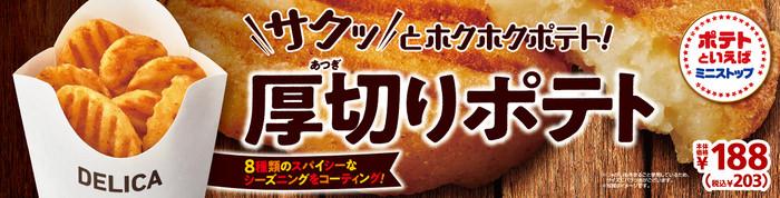 夏にぴったり‼ 8種のスパイスで旨味引き立つ 「厚切りポテト」 7/31(金)発売