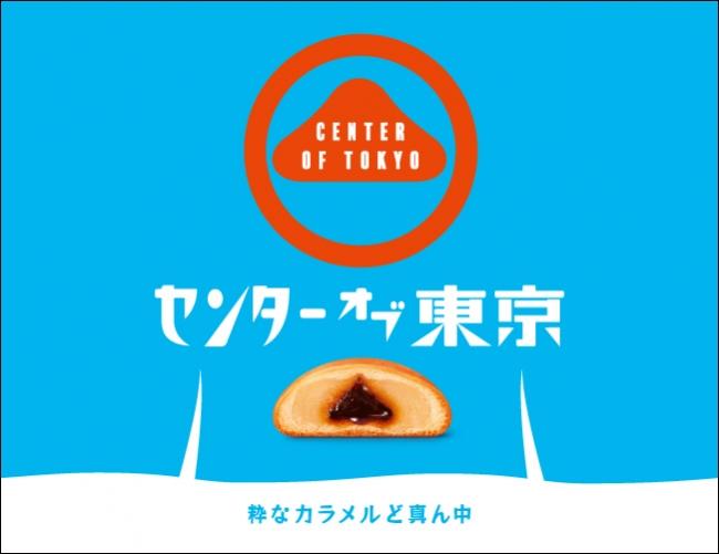 1747年(延享4年)創業の株式会社 上野凮月堂より新ブランド「センターオブ東京」発売開始