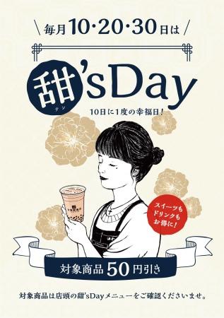 生タピオカで人気の台湾甜商店、8月より新たなイベント「甜's Day」を実施!