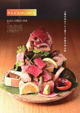 『おいしい肉の店 仙台版』(ぴあ)中面