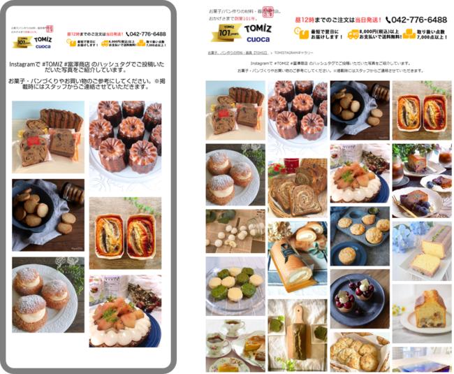 製菓・製パン材料専門店の富澤商店(TOMIZ)通販サイト visumo導入によりインスタグラム投稿を活用したユーザーコンテンツをリリース