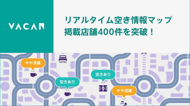 いま空いているお店・施設が1秒でわかるマップ「VACAN(バカン)」掲載店舗が400件を突破!