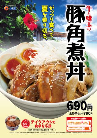 【松屋】「牛と味玉の豚角煮丼」発売!