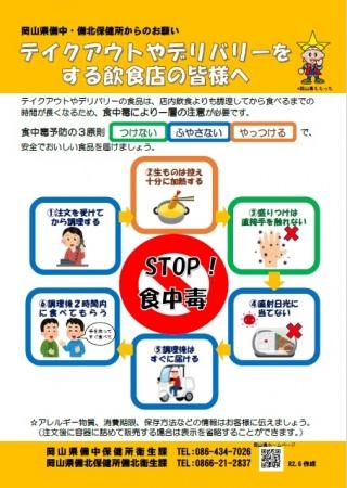 【岡山県】テイクアウトやデリバリーによる食中毒を防ごう!啓発ロゴ入り買い物袋と紙おしぼりで注意喚起