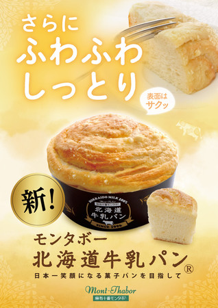 5代目北海道牛乳パン