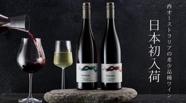 希少なブドウ品種への挑戦!日本初上陸のワイン「フローストーン」をMakuakeにて限定先行発売