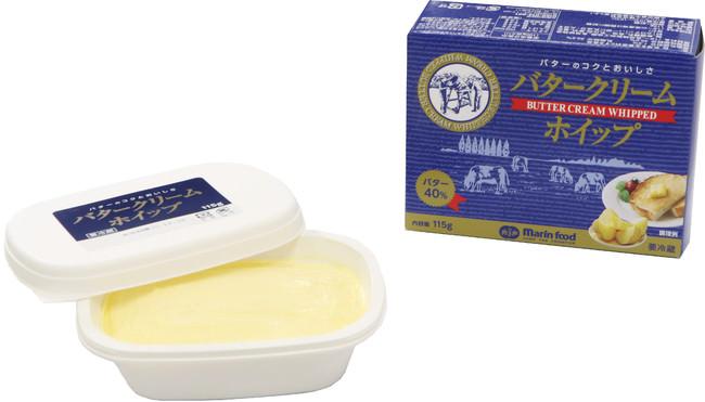 """""""バターよりおいしくて使いやすい"""" 軽いくちどけとミルキー感が楽しめるマリンフード「バタークリームホイップ 115g」8月上旬より発売開始"""