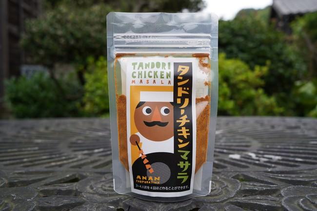 【新商品】自宅で簡単にタンドリーチキンが作れる!アナンの「タンドリーチキンマサラ」がインターネットオブスパイス、Amazonにて発売開始!