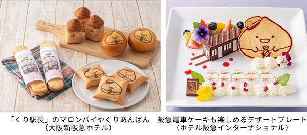 人気キャラクターとのコラボ商品を阪急沿線4ホテルで 〔関西のホテル初〕「すみっコぐらし」の パンやデザート、ランチセットを販売します 2020年10月7日(水)より 販売開始