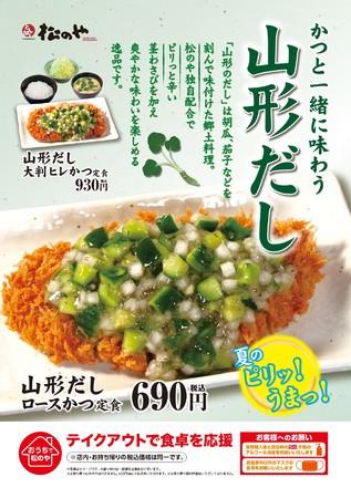【松のや】「山形だしロースかつ定食」新発売