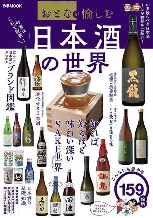 『おとなが愉しむ 日本酒の世界』(ぴあ)表紙