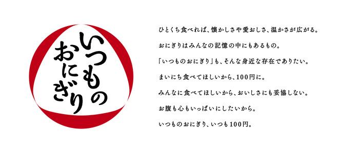 100円(本体価格)の、「いつものおにぎり」 ふんわりふっくら♪玉子焼きが、驚きの厚さ‼ 「味むすび 厚焼玉子のオムライス」 9/8(火)発売