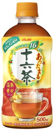 秋冬向けホットアイテムのラインアップを拡充!「アサヒ あったまる十六茶」PET500ml他計10品を発売