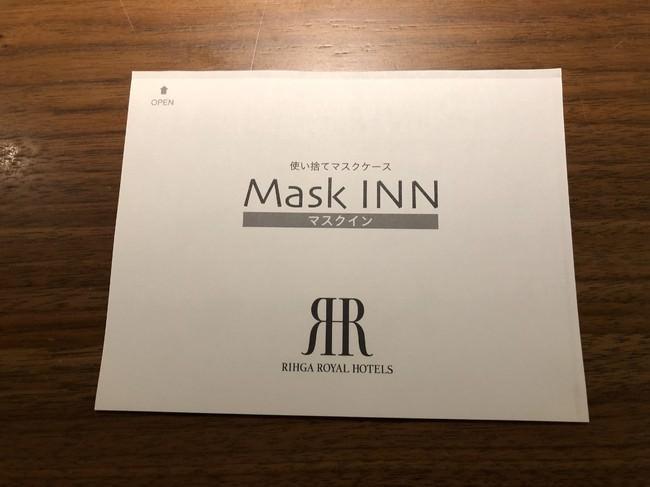リーガロイヤルホテルオリジナルマスクケースをご用意