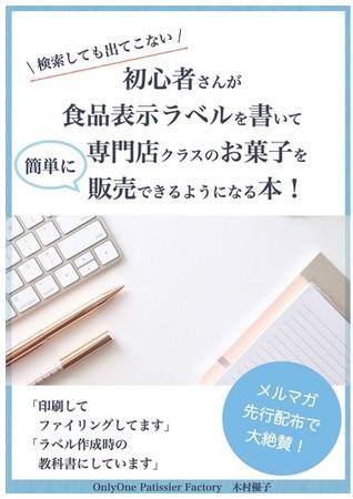 初心者さんが食品表示ラベルを書いて、専門店クラスのお菓子を簡単に販売できるようになる本!