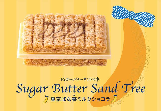 東京ばな奈とシュガーバターの木が夢コラボ!いまだけ初の全国通販。