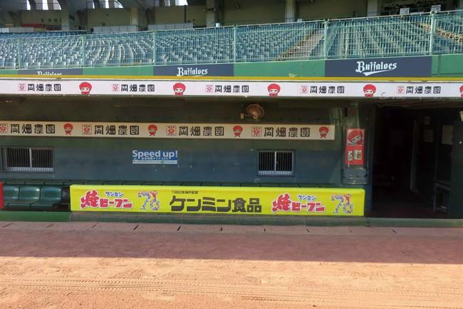 ほっともっとフィールド神戸 一塁・三塁ベンチ前看板
