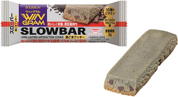 ブルボン、香ばしいゴマのコク深さ 「スローバー黒ごまクッキー」を9月15日(火)に新発売!