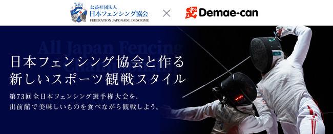 『出前館』、日本フェンシング協会とタッグを組む!