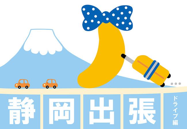 さらに遠征!東京ばな奈いまだけ静岡出張。今度はドライブしちゃいます。