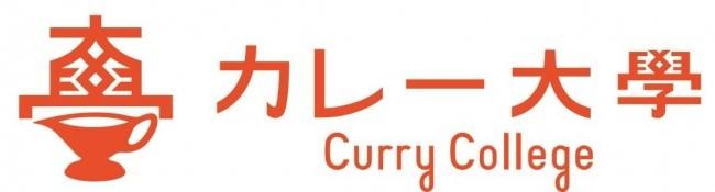 【NHKで大反響!】10/3(土)に開校する『カレー大學』で、NHKで解説し問い合わせが多かった「カレー外食ビジネスでコロナ禍を生き抜く方法」を徹底解説します!
