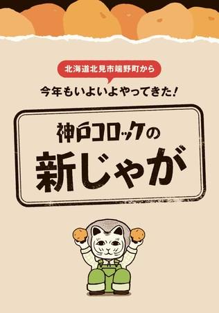 店頭ポスターイメージ