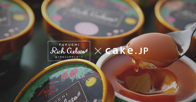 福岡県福智町生まれ。厳選素材を活かした豊かな味の「ふくち☆リッチジェラート」がCake.jpに出店!