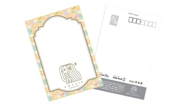 オリジナルポストカード デザイン