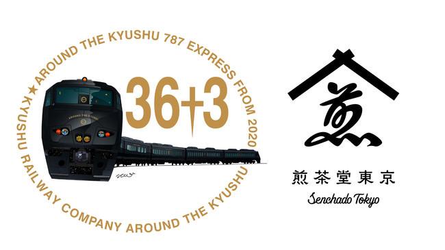 【煎茶堂東京】JR九州「36ぷらす3」の日本茶ワークショップを監修・九州7県の茶葉ブレンド体験キットを発売!