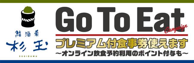 『Go To Eat キャンペーン』杉玉 イメージ画像