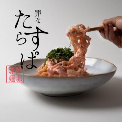 たらこスパゲティ専門店「罪なたらすぱ」西新橋に11月6日オープン