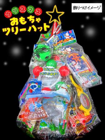 おもちゃツリーハット イメージ