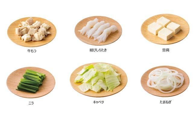 『もつ鍋醤油スープ』特選具材