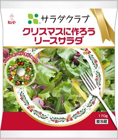クリスマス限定!自分だけのデコレーションで食卓を華やかに「クリスマスに作ろう リースサラダ」