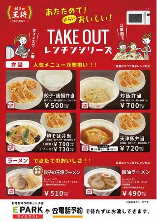 お持ち帰り商品「餃子の王将 レンチンシリーズ」から新商品発売!!