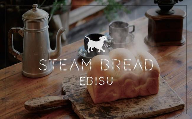 STEAM BREAD EBISU ロゴ②
