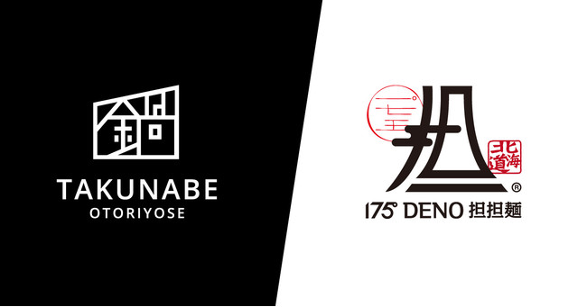 TAKUNABE×175°DENO担担麵ロゴ