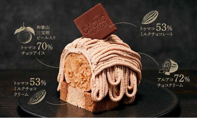 カカオ堪能ショコラアイスモンブラン・イメージ画像③