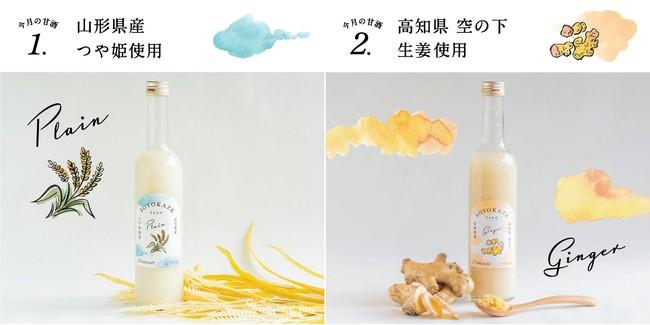毎月変わる「季節の甘酒」。2月は身体温まる生姜の甘酒