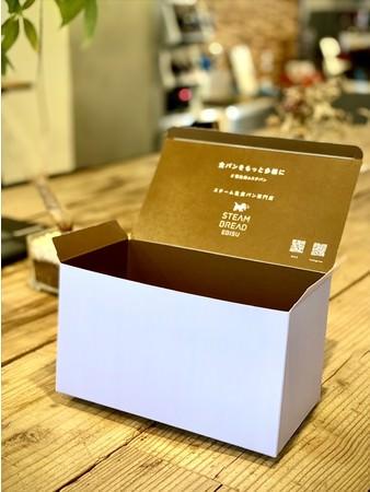 プレミアムギフトボックス(税別500円)